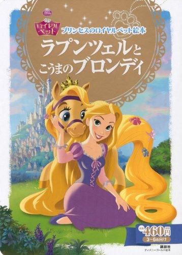プリンセスのロイヤルペット絵本 ラプンツェルと こうまの ブロンディ (ディズニーゴールド絵本)