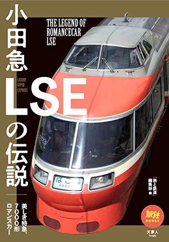 旅鉄BOOKS 35 小田急LSEの伝説の詳細を見る