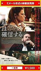 『私は確信する』2021年2月12日(金)公開、映画前売券(一般券)(ムビチケEメール送付タイプ)