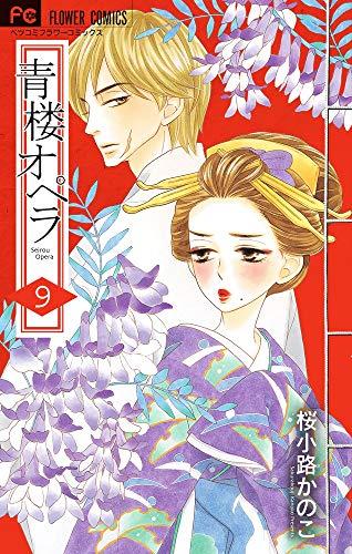 青楼オペラ (9) (Betsucomiフラワーコミックス)の詳細を見る