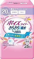(まとめ)日本製紙クレシア 尿とりパッド ポイズライナー(2)少量用 26枚入 袋 80933【×15セット】