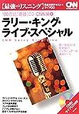 ラリー・キング・ライブ・スペシャル (100万語[聴破]CDブックシリーズ)