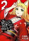 ダンジョンに出会いを求めるのは間違っているだろうかⅡ 2巻 (デジタル版ヤングガンガンコミックス)