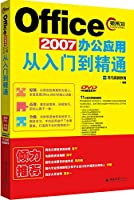 Office 2007办公应用从入门到精通