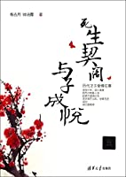 Death deed wide. and the child into Wyatt: ancient past love wit(Chinese Edition)