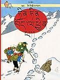 Tintin au Tibet (en tibétain)