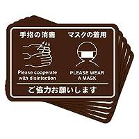 注意喚起シール、ステッカー <手指の消毒><マスクの着用>26×18センチ 5枚セット (茶)