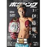 ボクシングマガジン 2019年 01 月号 [雑誌]