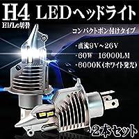 Auto Ideas H4 LED ヘッドライト バルブ Hi/Lo切替 車検対応 純正交換 ぽん付け 60W 16000LM ZESチップより明るくカスタマイズオートグレードLEDチップ搭載 6000K ホワイト 2個入 従来版