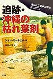 追跡・沖縄の枯れ葉剤