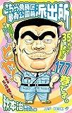 こちら葛飾区亀有公園前派出所35周年の集大成!? コミック三冊