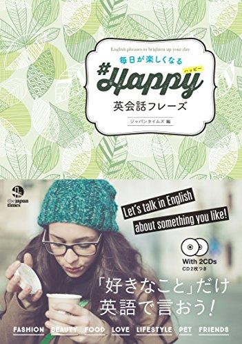 【CD2枚つき】毎日が楽しくなる Happy英会話フレーズ