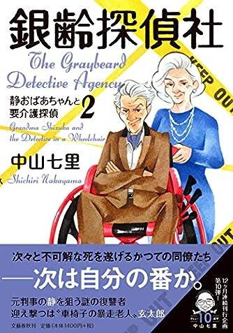 銀齢探偵社 静おばあちゃんと要介護探偵2