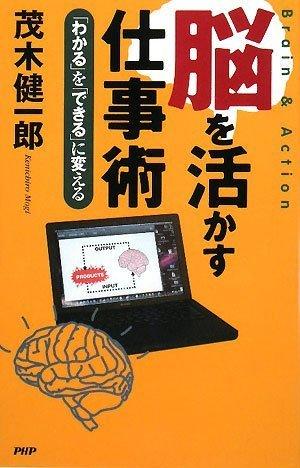 脳を活かす仕事術の詳細を見る