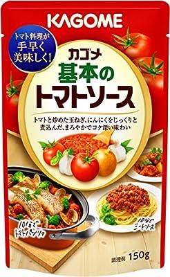 カゴメ 基本のトマトソース 150g×5個