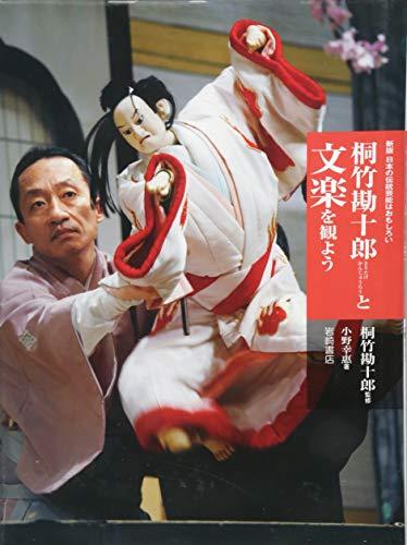 新版 日本の伝統芸能はおもしろい 桐竹勘十郎と文楽を観ようの詳細を見る