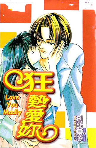 Sex to Kiss to Setsunasa no Aida: Great Manga Book for Adolescent and Adults (English Edition)