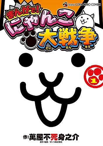 まんがで!にゃんこ大戦争 (1) (てんとう虫コミックススペシャル)