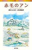 シリーズ・赤毛のアン(1) 赤毛のアン (ポプラポケット文庫)