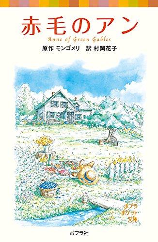 シリーズ・赤毛のアン(1) 赤毛のアン (ポプラポケット文庫)の詳細を見る