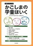 かごしまの学童ほいく (南方ブックレット4) (南方ブックレット 4)