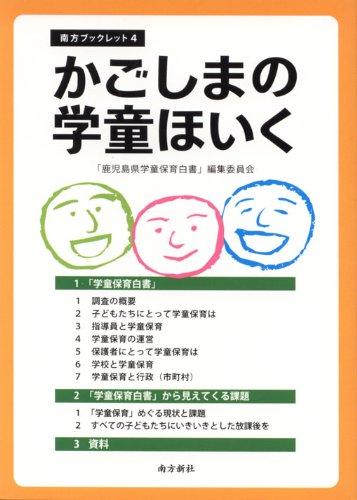 かごしまの学童ほいく (南方ブックレット4) (南方ブックレット 4)の詳細を見る