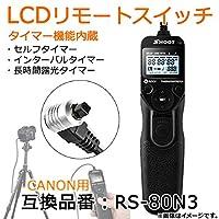 AP LCDリモートスイッチ インターバルタイマー付き キャノン用 純正互換 RS-80N3 AP-TH247