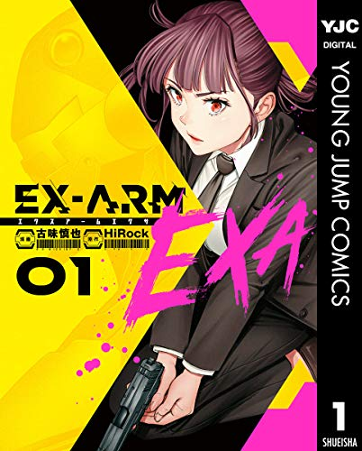 EX-ARM EXA エクスアーム エクサ 1 (ヤングジャンプコミックスDIGITAL)