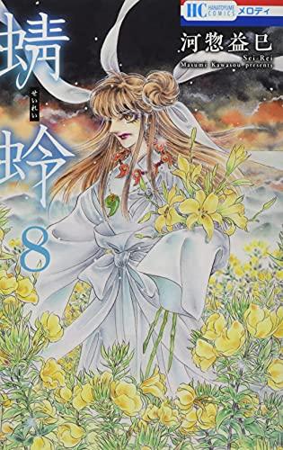 蜻蛉 8 (花とゆめCOMICS)