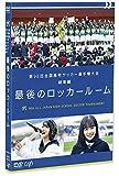 第98回全国高校サッカー選手権大会 総集編 最後のロッカールーム[DVD]