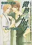 微熱のカルテ 1 (キャラコミックス)