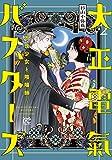 大正電氣バスターズ~不良少女と陰陽師~ 2 (プリンセス・コミックス)