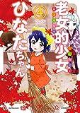 老女的少女ひなたちゃん (4) (ゼノンコミックス)