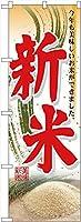 のぼり 新米 No.60327 [並行輸入品]