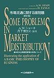 市場流通に関する諸問題 新訂版: 基本的な企業経営原理の応用について