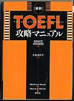 最新 TOEFL攻略マニュアル