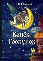Конёк-Горбунок. Little Magic Horse (Книги для детей 6+)