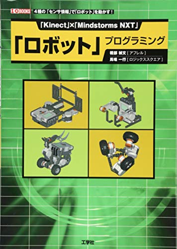 「Kinect」×「Mindstorms NXT」「ロボット」プログラミング (I・O BOOKS)の詳細を見る