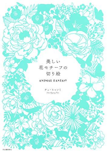美しい花モチーフの切り絵 ANIMAL FANTASY
