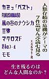 カミュのペストから三体、ナウシカ、モモ・・・人類存続の危機がテーマの7作品ぜんぶ読む見る (船団ノアブックス)