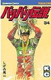 バリバリ伝説(34) (週刊少年マガジンコミックス)