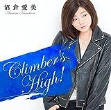 Climber's High! 歌詞
