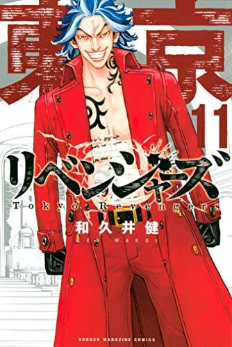 東京卍リベンジャーズ(11) (週刊少年マガジンコミックス)