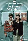 ポンヌフの恋人 DVD[DVD]