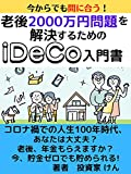 An introduction to iDeCo to solve the 20 million yen problem in old age: 100 years of life in Corona you are okay (Japanese Edition)