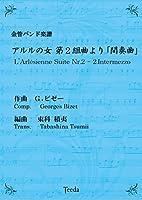 ティーダ出版 金管バンド譜アルルの女 第2組曲より 「間奏曲」 (ビゼー/束科積夷)