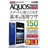 できるポケット docomo AQUOS PHONE SH-01D スマートに使いこなす基本&活用ワザ 150