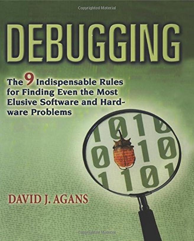 見捨てられたプロトタイプ王族Debugging: The Nine Indispensable Rules for Finding Even the Most Elusive Software and Hardware Problems