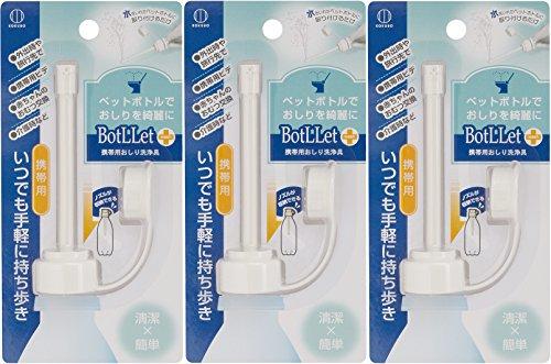 小久保 携帯用おしり洗浄器 ペットボトルに取り付けて使える BotLLet 携帯用おしり洗浄具 3個セット 4956810950713