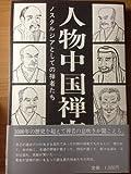 人物中国禅宗史―ノスタルジアとしての禅者たち